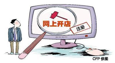 广东开网店不强制工商注册 保证诚信靠电子认证